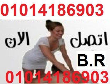 مسااااج(01014186903) مدربات سوريات ومغربيات