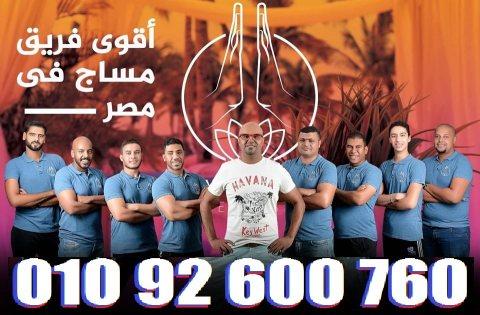 مدربين.رجال فقط.اقوى فريق مساج فى مصر؟لايوجد مدربات.