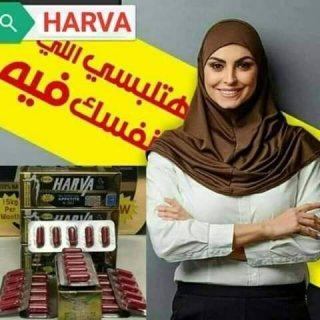 هارفا منتج التخسيس الاول 01013570616