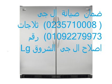 اسرع خدمة اصلاح  ال جي مدينة نصر 01060037840 >< 0235700997 ثلاجات ال جي