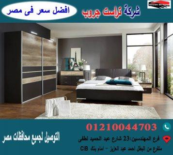 احدث غرف نوم مودرن ، تراست جروب ( افضل سعر )       01210044703