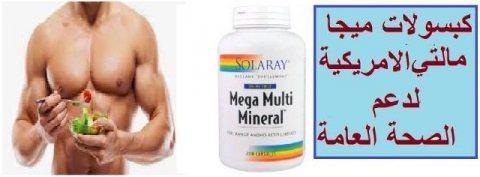 ميجا مالتى مكمل غذائى معدنى متعدد الفيتامينات 01283360296