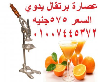عصارة برتقال يدوية