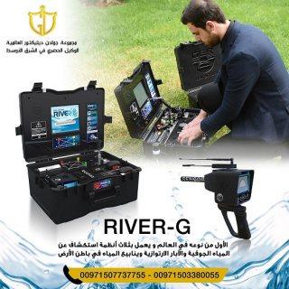 اجهزه كشف المياه تحت الارض ريفر جى _ River G