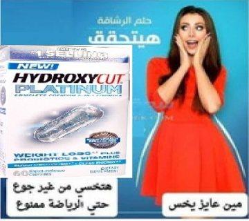 منتج الرشاقة والتخلص من الوزن الزائد هيدروكسي بلاتنيوم
