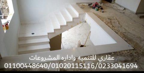 افضل شركات ديكورات وتشطيبات في مصر ( 0233041694 ) عقارى