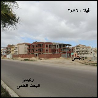 فيلا للبيع بمدينة برج العرب الجديدة 560م2