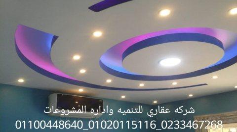 تشطيب عقاري 01020115116
