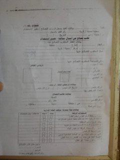 تصالح مخالفات مباني الاراضي الزراعيه