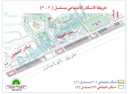 أرض للبيع بمسلسل 2 الاجتماعى بسعر مميز 209 متر