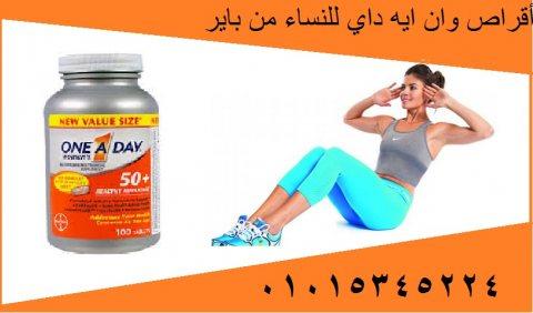كبسولات One-A-Day, فيتامينات متعددة، مزايا صحية