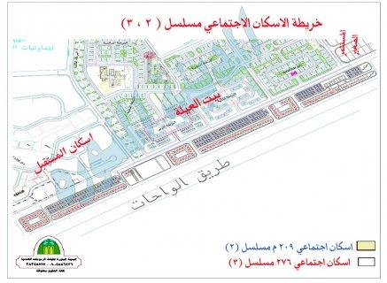 أرض للبيع بمسلسل 2 الاجتماعى 209 متر