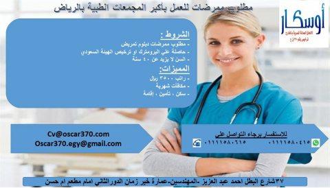 مطلوب ممرضات بأكبر المجمعات الطبية بالرياض – السعوديه