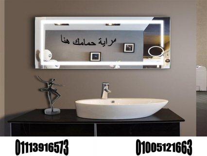 مراية حمامك معانا ولا في الخيال