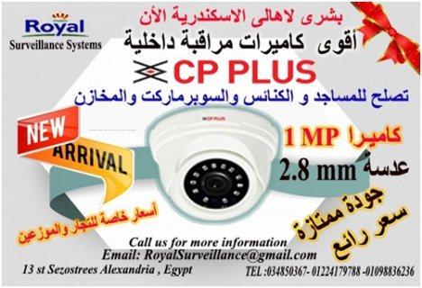 أفضل كاميرات مراقبة داخلية CP-PLUS  الان بالاسكندرية