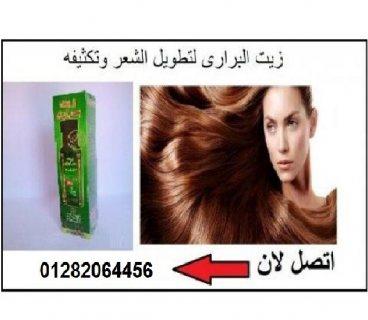 زيت البرارى زيت مدهش فهو يمنع تساقط الشعر ويغذيه 01282064456
