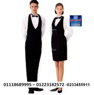 محل بيع يونيفورم فنادق ( جميع انواع يونيفورم الفنادق ) 01223182572