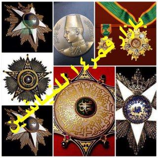 شراء النياشين الملكى  والجمهورى لجميع دول العالم والسيوف الملكى