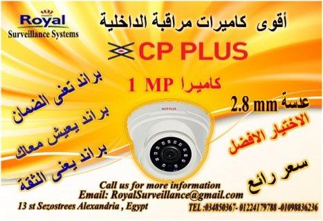 أقوى كاميرات مراقبة داخلية CP-PLUS  الان بالاسكندرية