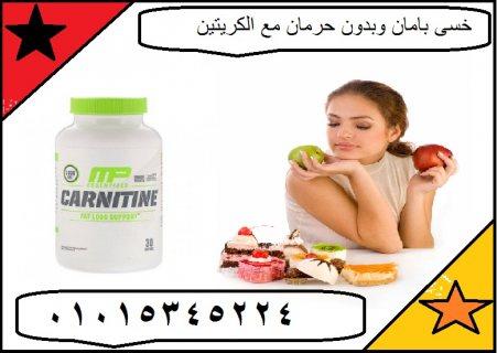 اخسرى وزنك واكسبى صحتك مع الكرنتين