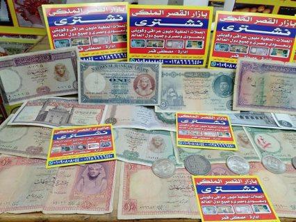 بازار القصر الملكي لشراء جميع العملات الملغيه باعلي الاسعار في مصر