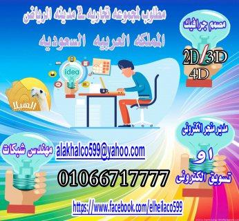 لمجموعة تجارية بمدينة الرياض بالسعودية مطلوب مصمم جرافيك 2D\3D\4D