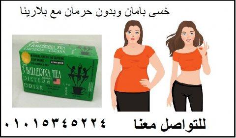 بلارينا للتخسيس وانقاص الوزن