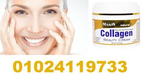 كريم كولاجين يعمل بدوره على تقليل نسبة الكولاجين في الجسم