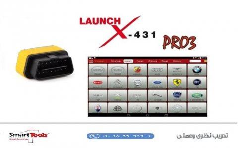 جهاز لانش ايزى دياج لكشف اعطال السيارات للورش بالعربى