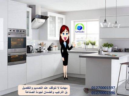 مطابخ اكليريك/الافضل  فى  مصر  01270001597