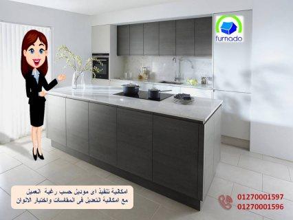 مطابخ خشب/ الافضل  فى  مصر   01270001596