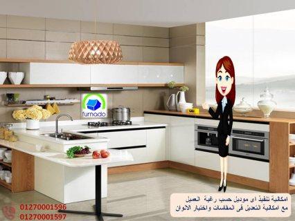 شركة مطابخ خشب/ الافضل  فى  مصر   01270001596