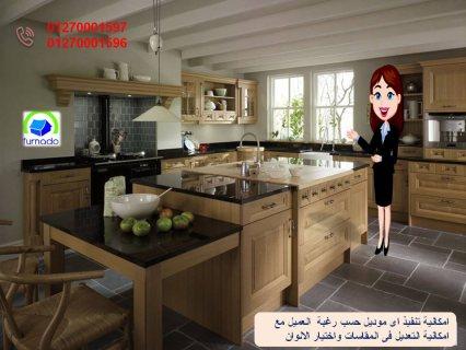 افضل مطابخ خشب/ الافضل  فى  مصر  01270001597
