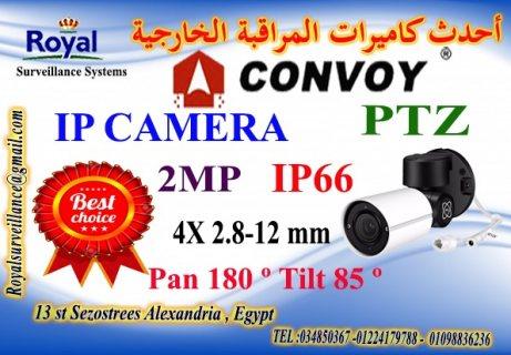 أحدث كاميرات مراقبة متحركة IP  2MP ماركة CONVOY