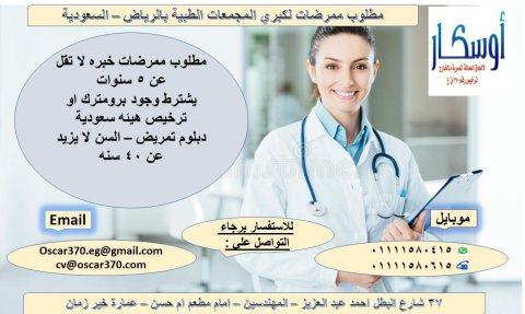 مطلوب ممرضات لكبري المجمعات الطبيه بالرياض – السعوديه