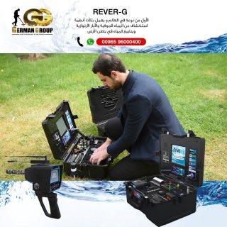جهاز كشف المياه الجوفية ريفر  جي | الان فى مصر