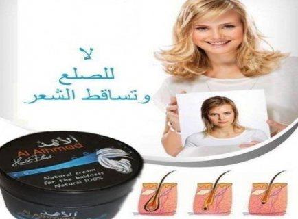 كريم الأثمد مستحضر طبيعى 100% لاعادة حيوية الشعر 01282064456