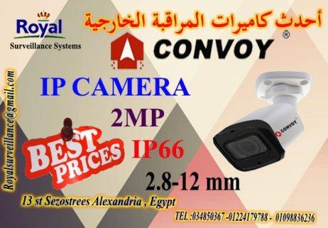 كاميرات مراقبة خارجية IP  ماركة CONVOY بعدسات متغيرة 2 MP