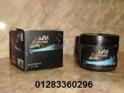 الأثمد كريم لإنهاء مشاكل الصلع المبكر 01283360296
