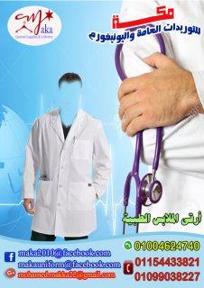 تصنيع يونيفورم مستشفيات