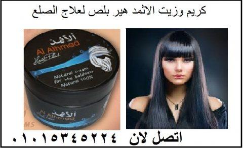 كريم الاثمد هير بلص للقضاء علي الصلع ويعالج الشعر من التساقط ..
