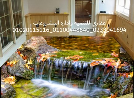 افضل تصميم ديكور شقق ( 01100448640 - 0233041694 )
