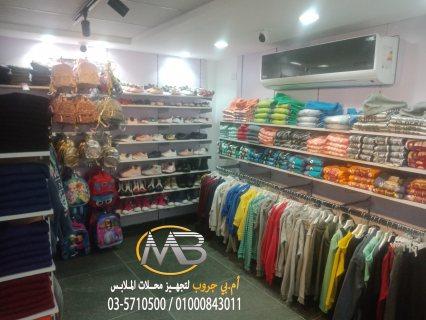 تجهيز محلات ملابس