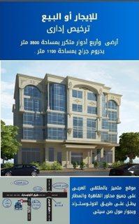 مبنى ادارى للبيع أو الايجار بموقع متميز بالملتقى العربى الشيراتون