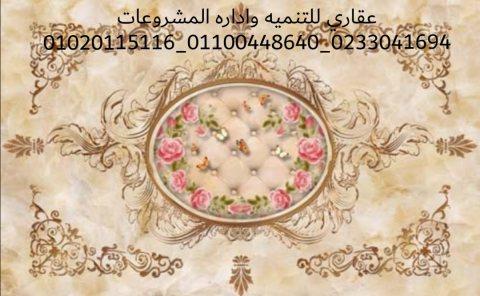شركة ديكورات  -  شركة تصميم ديكورات ( 01100448640 )