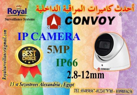أفضل كاميرات مراقبة IP داخلية  5 MP ماركة CONVOY بعدسات متغيرة