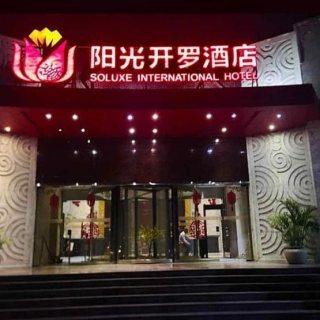 افضل مراكز مساج الفندق الصيني سولكس