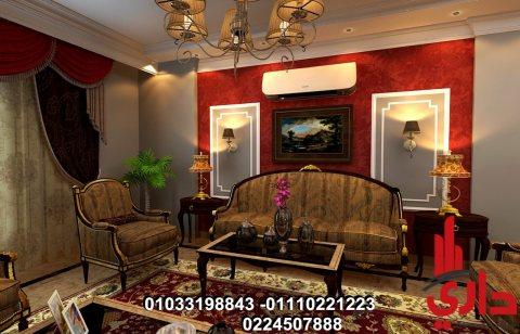 شركه داري ديكور (01033198843)
