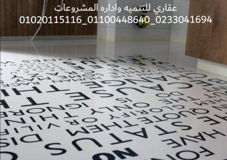 اسعار ديكورات شقق ( عقارى 0233041694 - 01100448640 )