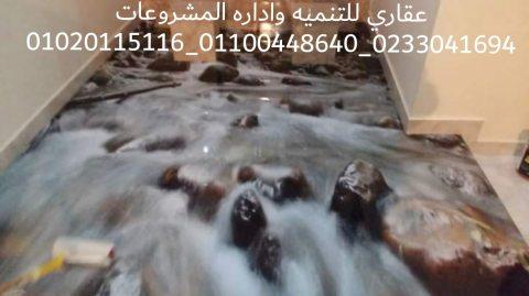شركة تشطيبات مصرية ( شركة عقارى 0233041694 )